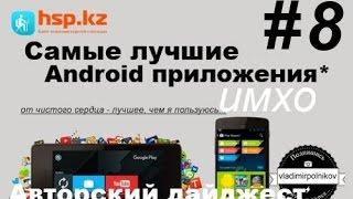 видео TOP 100 Лучшие программы для Android