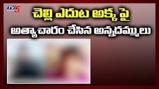 Two Brothers Threaten Younger Sister and Rape Elder Sister Several Times | Chandrayangutta | TV5News