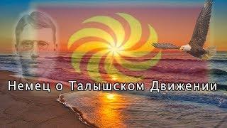 Немец о Талышском Движении: Talyshistan Tv 04.11.2019 News