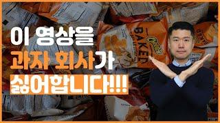여러분을 죽이는 가공식품의 종류와 문제점!!!