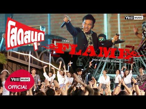 โสดสนุก feat. สโมสรชิมิ : FLAME (เฟลม)   Official MV