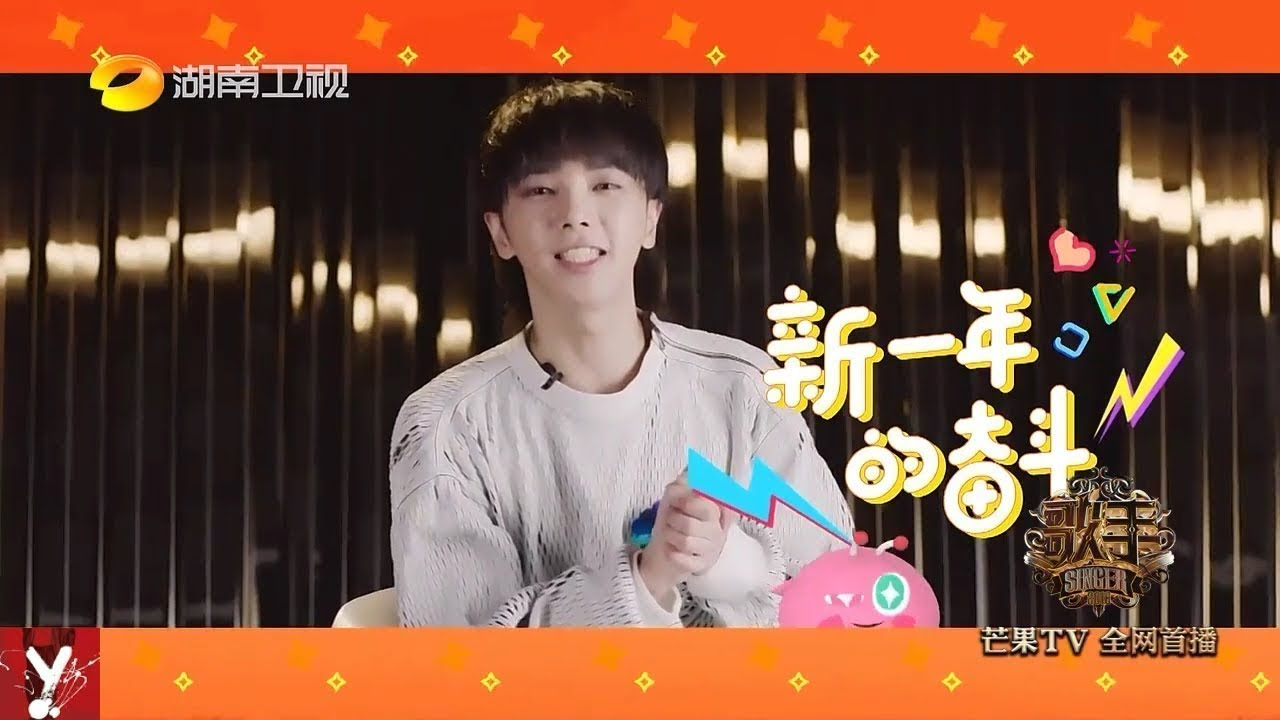 【歌手2018元宵節祝福】華晨宇祝福大家元宵節快樂!3月9日下周五晚不見不散 Hua Chenyu - YouTube
