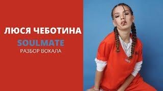 Люся Чеботина -  SOULMATE РАЗБОР ВОКАЛА по приемам