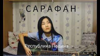 Республика Полина - Сарафан (cover by Bain Ligor)