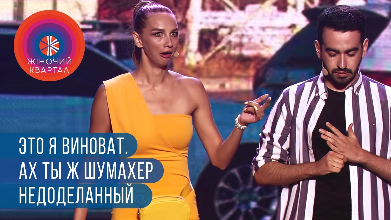 Первый раз, когда девушка не виновата в ДТП   Новый Женский Квартал 2019 в Одессе