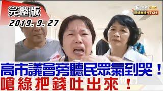 2019.09.27 【#新聞大白話 】高市議會旁聽民眾氣到哭!嗆綠把錢吐出來!