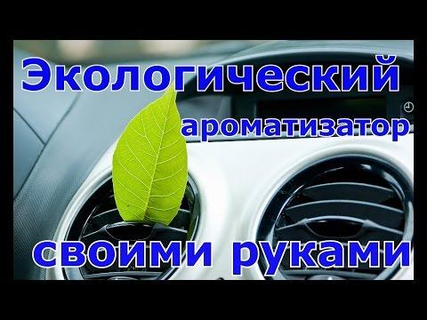 видео: Ароматизатор в машину своими руками. 3 способа
