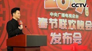 2019直击春晚 · 2019年春晚新闻发布会召开 主持人阵容公布   CCTV春晚
