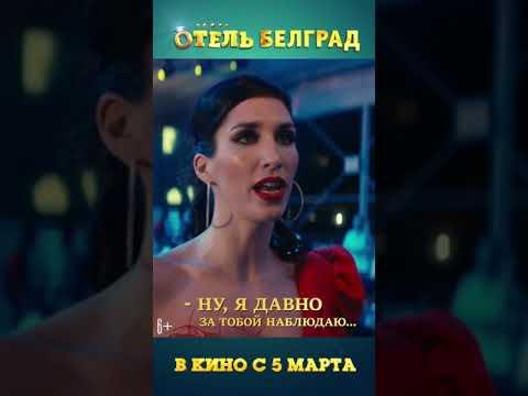 Отель Белград ( трейлер)