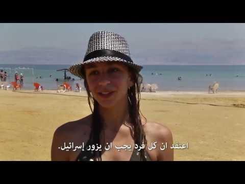تعرف الى اسرائيل – البحر الميت – اكثر الاماكن إنخفاضاً في العالم