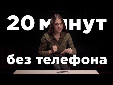 20 минут без телефона / Социальный эксперимент / Без телефона / Секреты