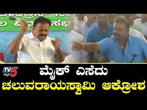ಮೈಕ್ ಎಸೆದು ಕಾಂಗ್ರೆಸ್ ಕಾರ್ಯಕರ್ತರ ಮೇಲೆ ಚಲುವರಾಯಸ್ವಾಮಿ ಆಕ್ರೋಶ | Mandya | TV5 Kannada