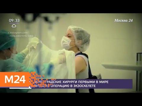Волгоградские хирурги первыми в мире провели операцию в экзоскелете - Москва 24