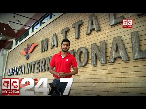 WINIVIDA - MATTALA RAJAPAKSA INTERNATIONAL AIRPORT | Episode 11