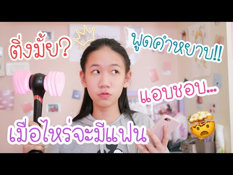 แอบชอบ..เพื่อนที่โรงเรียน เมื่อไหร่จะมีแฟน ตอบคำถาม Q&A #5 [Nonny.com]