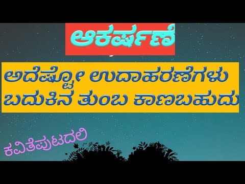 ಆಕರ್ಷಣೆ | Kannada Kavana | Love And Life | Atraction | Kannada | Feelings
