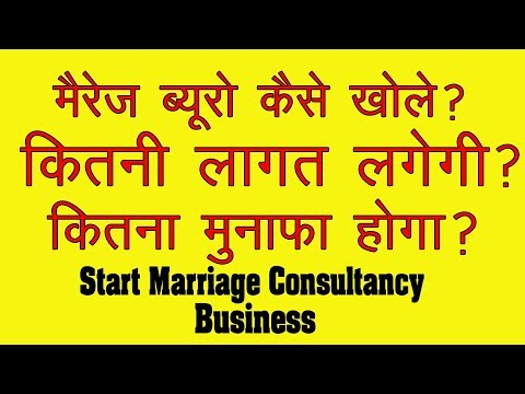 How to Open Marriage Bureau ? Start Marriage Consultancy Business - BUSINESS TIPS & TRICKS