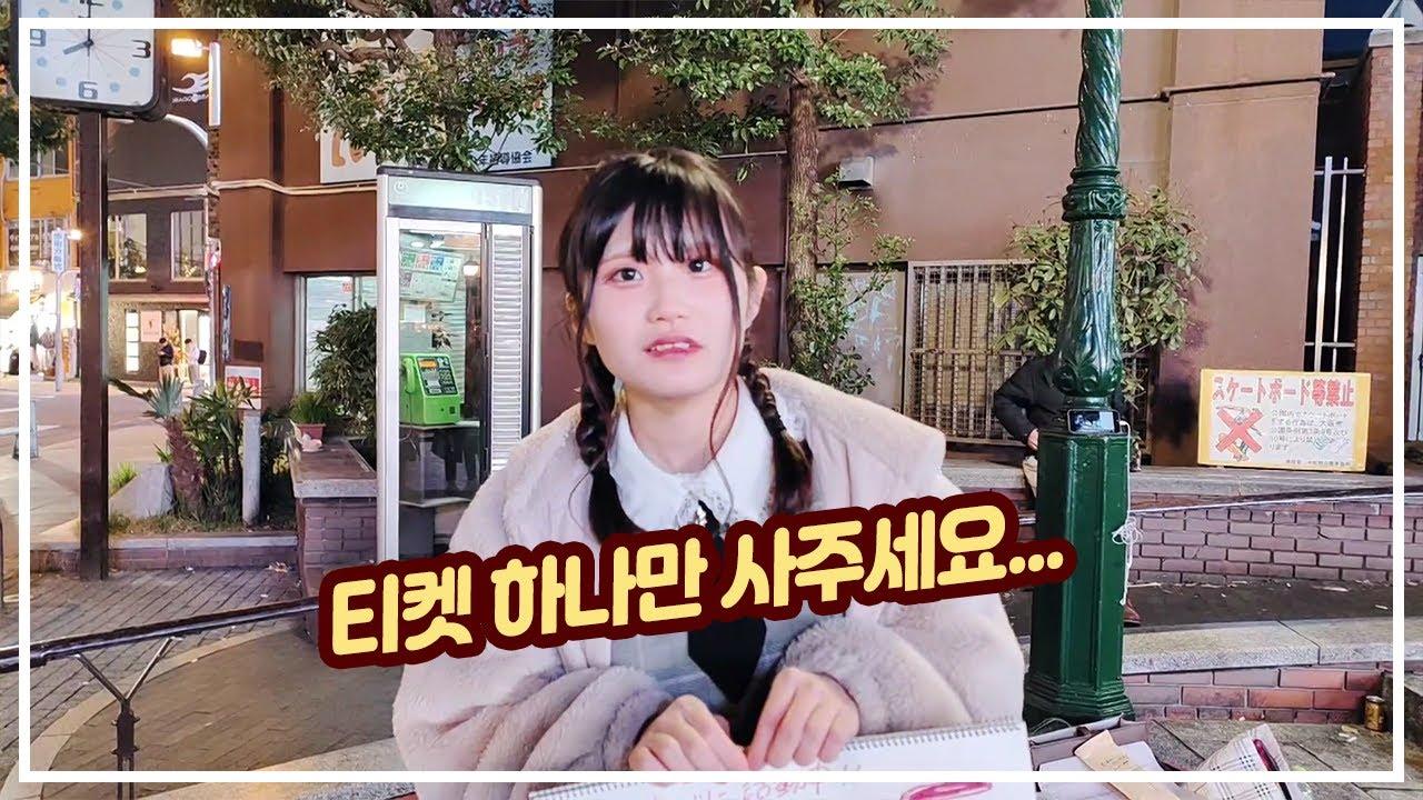 열정넘치는 일본소녀의 가슴뭉클한 외침!  신기한 가게가 있는 젊은이들의 거리 아메무라 탐방!!