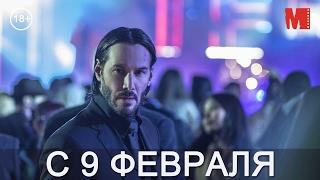 Дублированный трейлер фильма «Джон Уик 2»