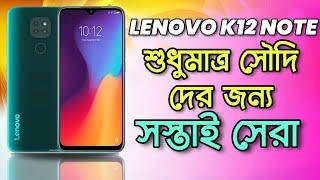সৌদি আরবে থাকলে দেখুন ! Lenovo K12 Note BANGLA REVIEW SPECIFICATION & PRICE