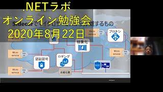 NETラボ 2020年8月22日開催のオンライン勉強会です。 00:00 はじまり 00:30 開会のあいさつ 00:54 .NETラボの紹介 05:46 「Windows 10 20H2はどうなる?」Microsoft ...