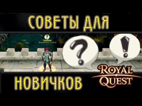 Royal Quest Советы новичкам! [LimeYo]