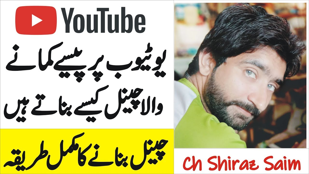 How to Create a Youtube Channel and Earn Money || Earn Money online in Pakistan