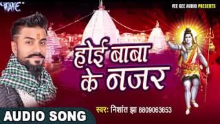 Bol Bam Hit काँवर गीत 2017 - Nishant Jha - Hoi Baba Ke Nazar - Bhojpuri  Kanwar Songs