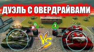 ТАНКИ ОНЛАЙН l ДУЭЛЬ 2 VS 2 с ОВЕРДРАЙВАМИ l МЕГА ЭПИЧНАЯ БИТВА!