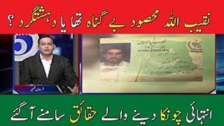 Finally Naqeeb Masood case Mystery Solved ? Neo @ 5 | 19 january 2018 | Neo News
