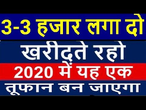 Best Short Term Investments 2020 Best Short Term Investment Stock 2019   YouTube