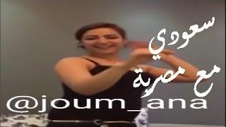 دلع بنات   خليجي مع مصرية   اضحك واتونس لمدة 10 دقائق   سناب شات سعوديات   #10
