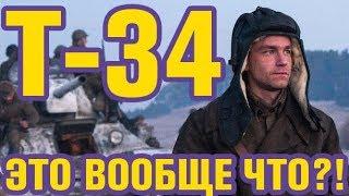 Т-34 Обзор фильма 2018