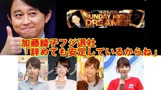 1月24日SUNDAY NIGHT DREAMERサンデーナイトドリーマーで加藤綾子フジテ...