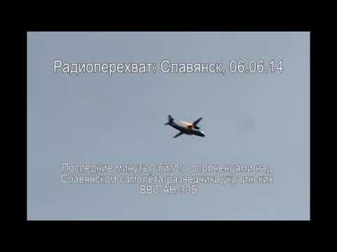 Радиоперехват переговоров пилотов сбитого Ан-30 над Славянском. 06.06.2014