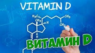 видео Витамин D, в каких продуктах содержится