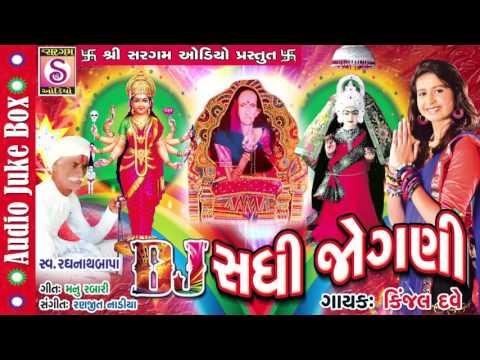 Kinjal Dave | Dj Sadhi Jogni | Gujarati Garba 2017| Sadhi Maa Garba | Dj Garba | Kinjal Dave DJ