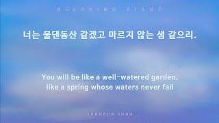 [묵상] '너는 물댄동산 같겠고 마르지 않는 샘 같으리' 피아노 PIANO/You will be like a well-watered garden