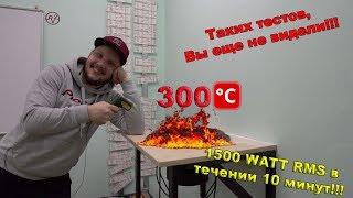 Таких тестов, Вы еще не видели! 1500 WATT RMS в течении 10 минут!!!