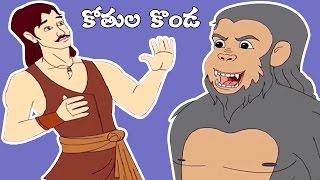 Telugu Short Stories | Moral Story For Kids | Kothula Konda | HD | Cartoon Animation For Children