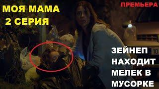 МОЯ МАМА 2 СЕРИЯ турецкий сериал описание и анонс