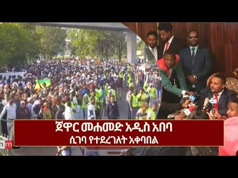 Welcoming Jawar Mohammed in Addis Ababa, Ethiopia thumbnail