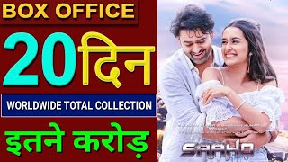 Saaho Box Office Collection,  Saaho 20th Day Collection, Hindi, All India, Worldwide, Total, Prabhas