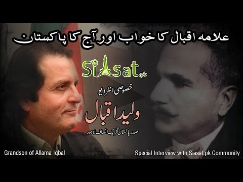 Full Interview with Great Alama Iqbal's Grand son Walid Iqbal who's now President of PTI Lahore