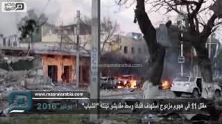 """مصر العربية   مقتل 11 في هجوم مزدوج استهدف فندقا وسط مقديشو تبنته """"الشباب"""""""