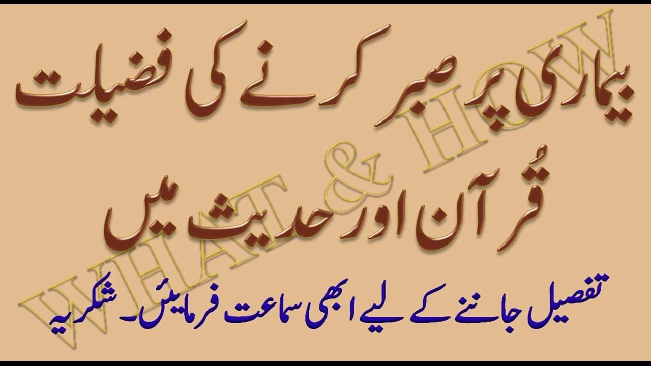 Bimari Pe Sabar Krne Ki Fazilat Quran Aur Hadith Min What How
