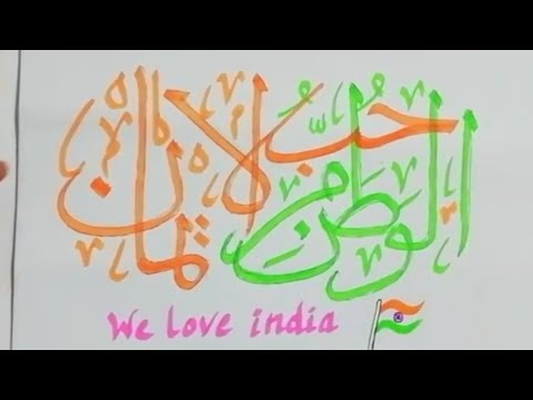 Happy Independence Day حب الوطن من الإيمان Ib Creation Youtube