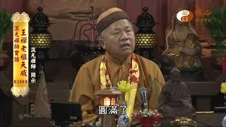 【混元禪師寶誥 王禪老祖天威160】| WXTV唯心電視台
