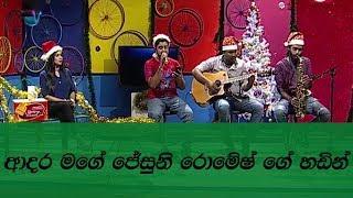 Romesh Sugathapala - Adara Mage Jesuni | Live at Music Online Thumbnail