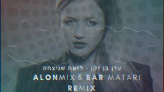 עדן בן זקן - לזאת שניצחה (Alon Mix & Bar Matari Remix)